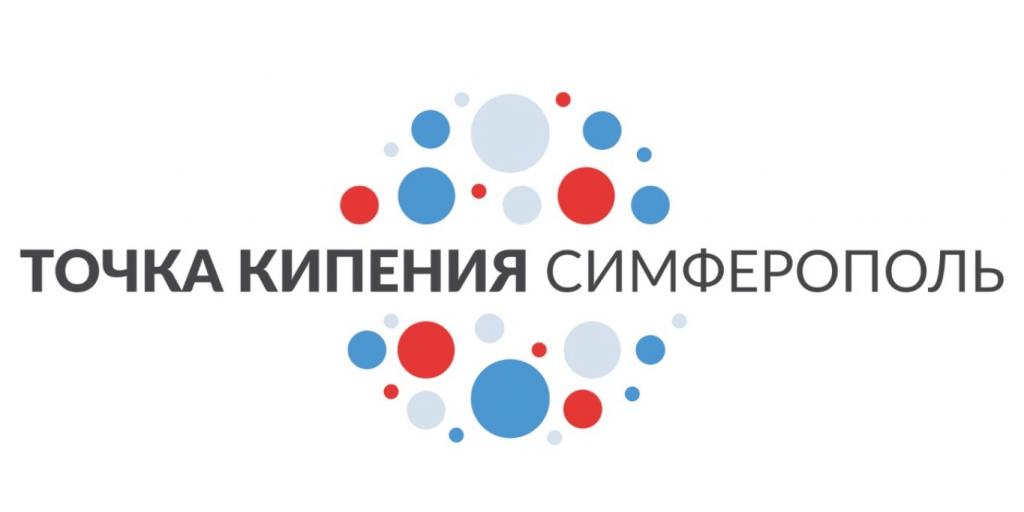 В Симферополе откроется «Точка кипения» на базе Дома Предпринимательства